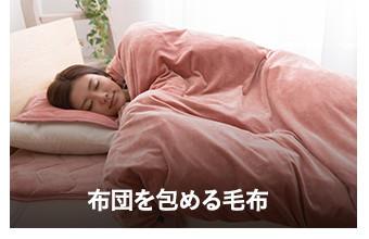 mofuaうっとりなめらかパフ布団を包める毛布