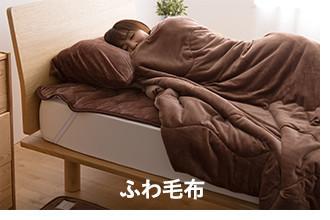 mofuaうっとりなめらかパフふわ毛布