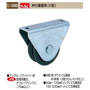 売れ筋商品 丸喜金属本社 MK 溶接・ビス止兼用 重量車 C-1000-150 MK枠付重量車(V型)150Ф 1個販売 引戸用門扉、工場・学校・倉庫等の出入口、温室、ビニールハウス機械部品など多くの分野でご使用されご好評をいただいております。, 新しい到着:6f93fa84 --- iplounge.minibird.jp