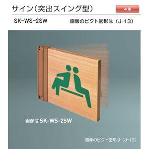 一番人気物 新協和 サイン SK-WS-2SW(突出スイング型)木製 H200xW200xD18。[ピクト]設備 公共施設・公共設備のピクト図形を印刷して出荷します。, 横手市:82fc3e09 --- saffronprinters.com