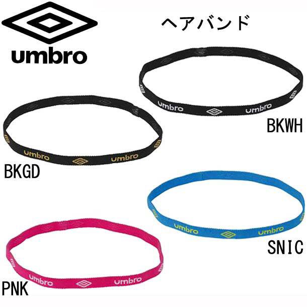 ヘアバンド【umbro】アンブロ サッカー ヘアバンド15AW(UJS7301)
