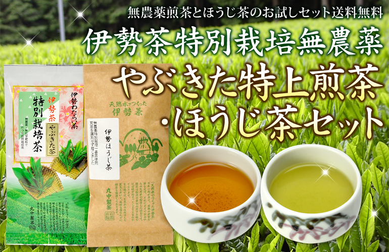 伊勢茶特別栽培無農薬やぶきた特上煎茶・ほうじ茶セット