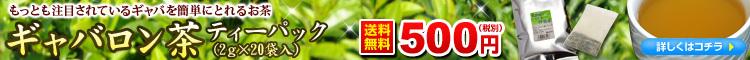 ギャバロン茶500円送料無料