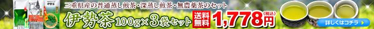 伊勢茶1778円セット送料無料