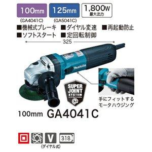 日本最級 [税込新品]マキタ充電式電子ディスクグラインダーGA4041C 手にフィットするモータハウジング1800W,100mm ディスクグラインダー, 駿東郡:f7dfc867 --- 888tattoo.eu.org