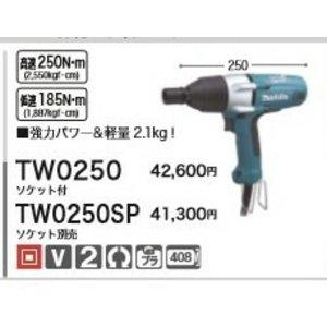 上質で快適 [税込新品]マキタ]100VインパクトレンチTW0250SP(ソケットなし) 小型・軽量ボディで質量2.1kg!100V!, 2020高い素材 :9c2e897b --- parker.com.vn
