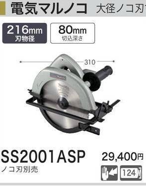 (品番:SS2001ASP) 電気マルノコ 216mm マキタ 【送料無料】