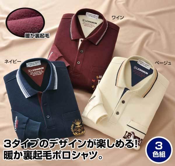 3タイプのデザインが楽しめる暖か裏起毛ポロシャツ