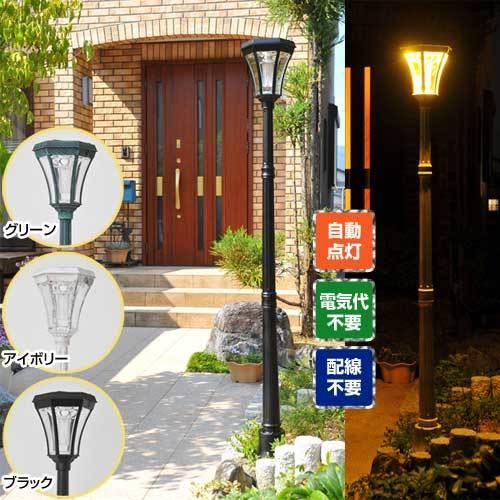 ヨーロピアン調ソーラーLED街灯 大型ガーデンライト