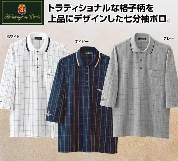 ハンティントン・クラブ 七分袖格子柄ポロシャツ 957047