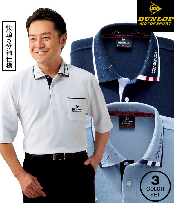 DUNLOP ダンロップモータースポーツ 5分袖ポロシャツ 3色組 ポロシャツ 五分袖 メンズ 春夏 957139