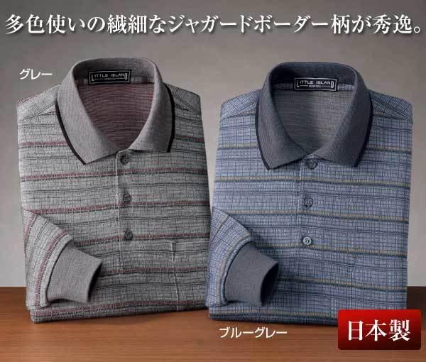 ジャガードボーダー柄ニットシャツ ポロシャツ 長袖 日本製 メンズ 957223