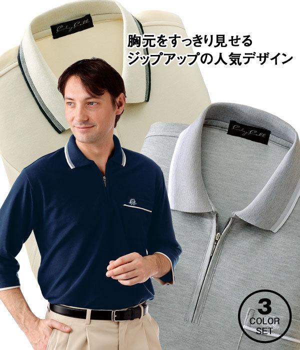 7分袖ジップポロシャツ3色組 ポロシャツ 七分袖 メンズ 春夏 957267