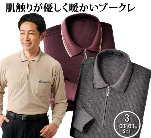 ブークレ暖かジップポロシャツ 3色組 957286