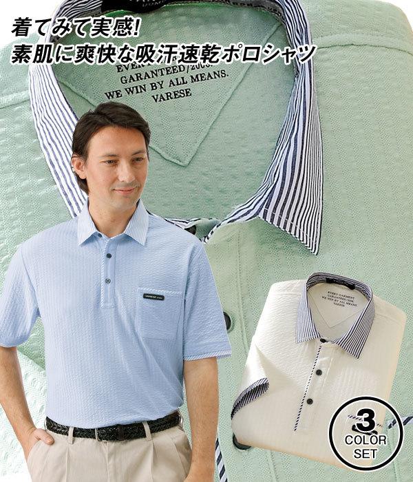 吸汗速乾爽やかポロシャツ 3色組 957356 衿ストライプ 半袖 メンズ 春夏