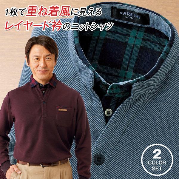 レイヤード衿ニットシャツ 2色組 長袖 ニットシャツ メンズ 重ね衿 秋冬春 957369