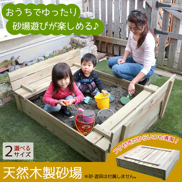 砂場用天然木製遊具