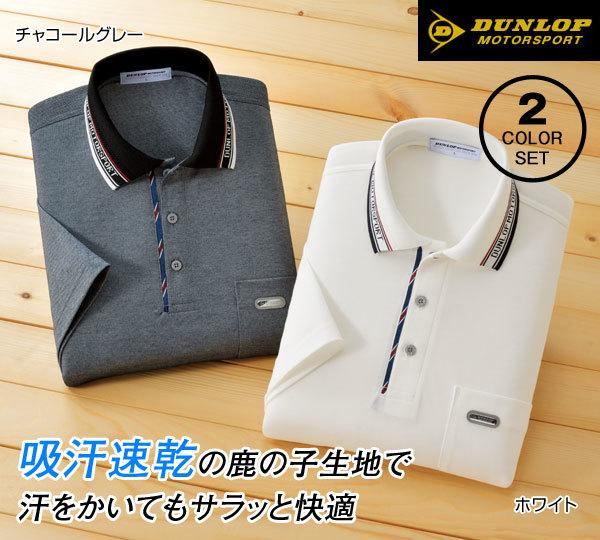 DUNLOP ダンロップモータースポーツ 日本製 吸汗速乾5分袖ポロシャツ 2色組 メンズ 五分袖 出雲ブランド 鹿の子 春夏 50代 60代 957430