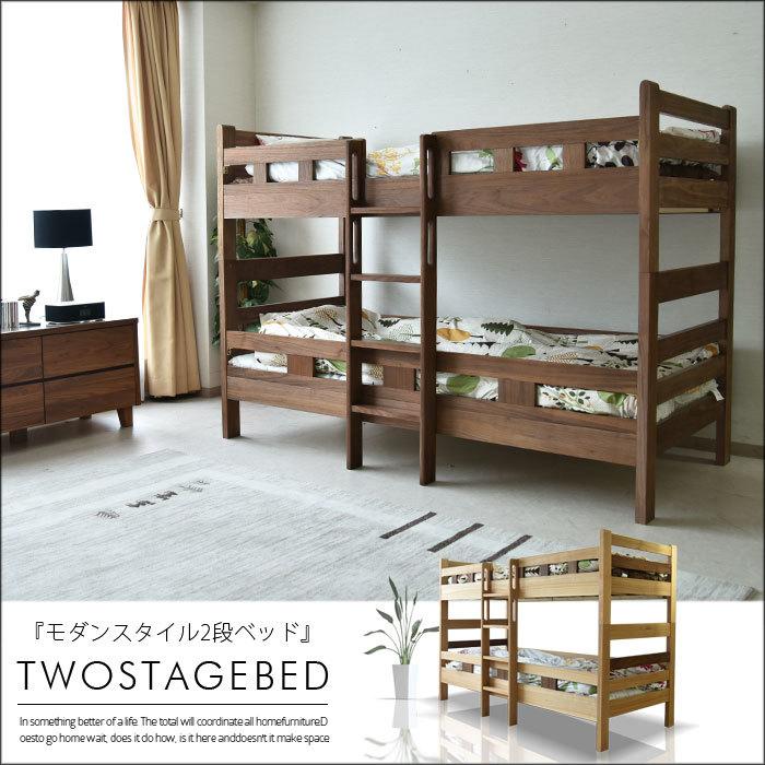 二段ベッド コンパクト 子供 ~ 大人まで ウォールナット |C