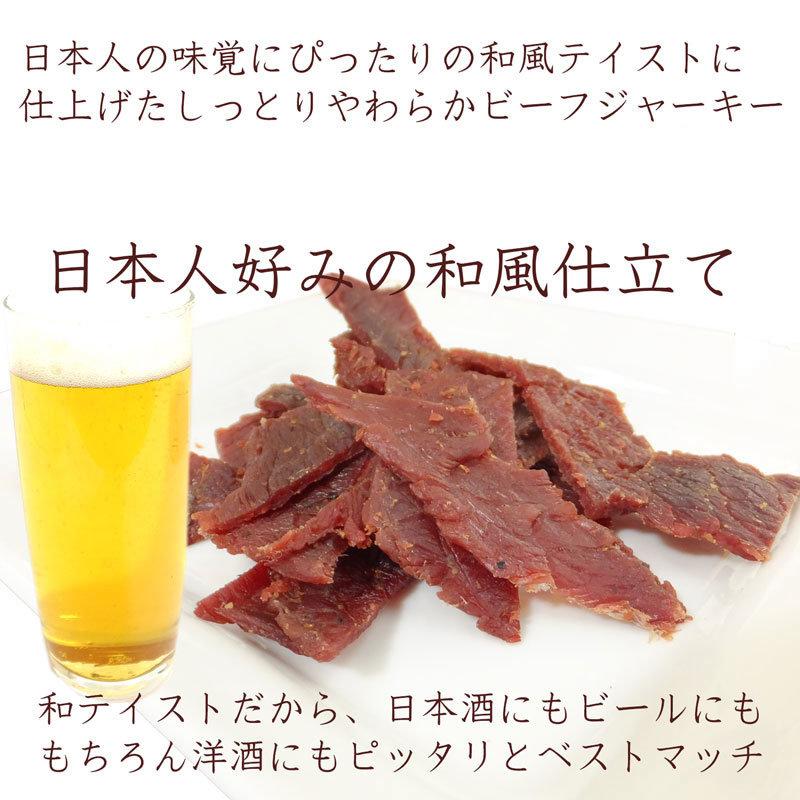 ビーフジャーキー 干し肉 牛肉 おつまみ 珍味 送料無料