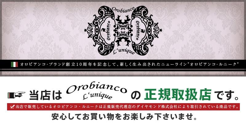 Orobianco L'unique(オロビアンコ・ルニーク)のボールペン
