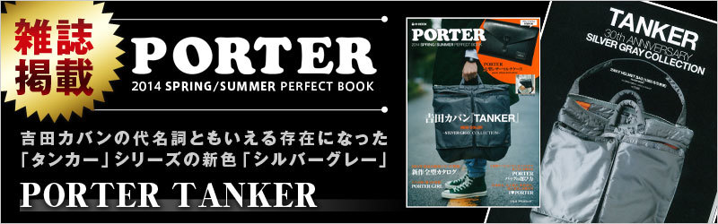 PORTER(ポーター)のキーケース