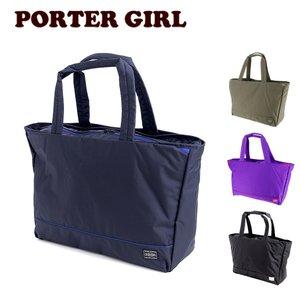 """最新作の ポーターガール PORTER [TOTE BAG(L)] GIRL! トートバッグ【PORTER! GIRL MOUSSE トートバッグ】 [TOTE BAG(L)] 751-09870【送料無料】 ポーターガール PORTER GIRL! たっぷり荷物が収納出来るので、マザーズバッグにも◎""""女性が日常で使いやすい形・サイズ""""に拘ったトートバッグ!, 干支お雛様のせともの市場:b1c6fdcd --- abizad.eu.org"""