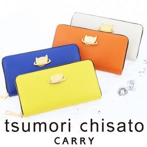 【税込】 ツモリチサト tsumori tsumori chisato!ラウンドファスナー長財布【ネコプラネット ニューバッグワカマツ(Newbag】 ブランド 57988 レディース [通販]【送料無料】 かわいい 人気 おしゃれ ネコ 猫 女性 ブランド ギフト ツモリチサト tsumori chisato!ネコの金具がアクセントの洗練されたデザインのラウンドファスナー長財布。, 携帯販売のモバイルステーション:fdec6cce --- showyinteriors.com