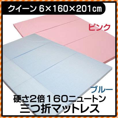 160ニュートン 三つ折り マットレス クイーン クィーン サイズ 160×201×厚み6cm ピンク ブルー 3つ折り マットレス【大型便S】〔MD-663〕