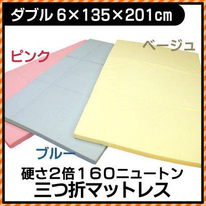 かたさ2倍 三つ折り マットレス ダブル 硬め 35×201×厚み6cm ピンク ブルー ベージュ 3つ折り【大型便S】〔MAY663-D〕