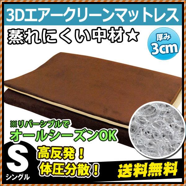 高反発マットレス シングル 日本製 3Dエアー クリーン 100×198×厚み3cm〔MS-3DCLEAN-30S〕