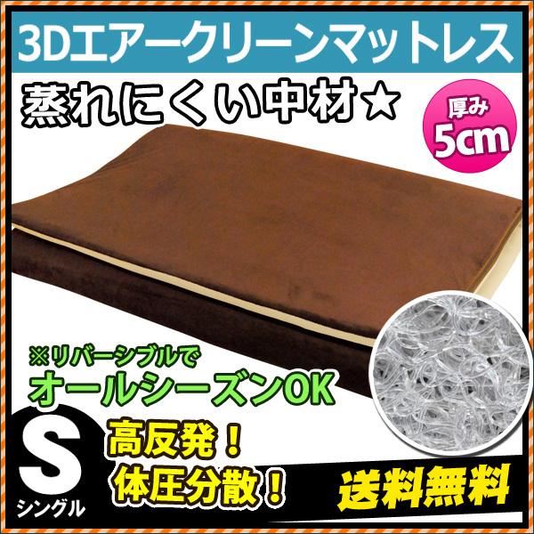 高反発マットレス シングル 日本製 3Dエアー クリーン 100×198×厚み5cm〔MS-3DCLEAN-50S〕