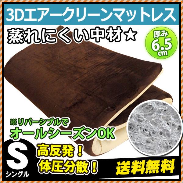 高反発マットレス シングル 日本製 3Dエアー クリーン 100×198×厚み6.5cm〔MS-3DCLEAN-65S〕