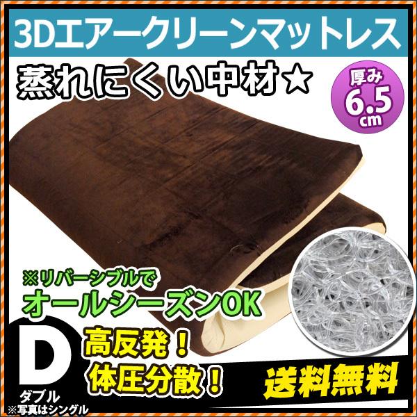 高反発マットレス ダブル 日本製 3Dエアー クリーン 140×198×厚み6.5cm 【大型便S】〔MD-3DCLEAN-65D〕