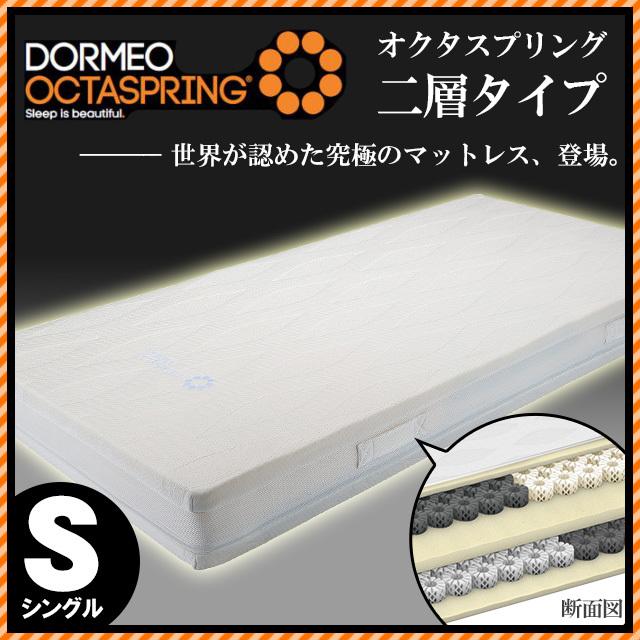 東京西川 DORMEOドルメオ OCTASPRING オクタスプリング マットレス 二層タイプ シングル H18×W97×D195cm〔MS-NUO1488022M〕