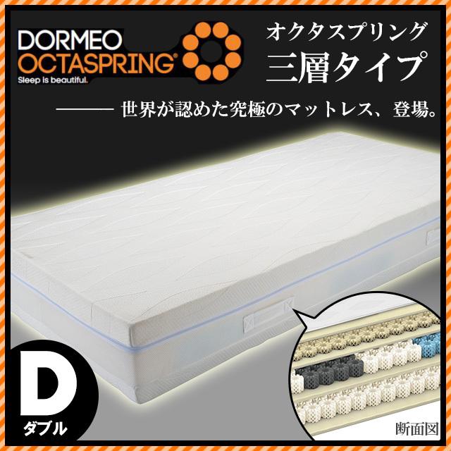 東京西川 DORMEOドルメオ OCTASPRING オクタスプリング マットレス 三層タイプ ダブル H26×W140×D195cm〔MD-NUO2588034M〕
