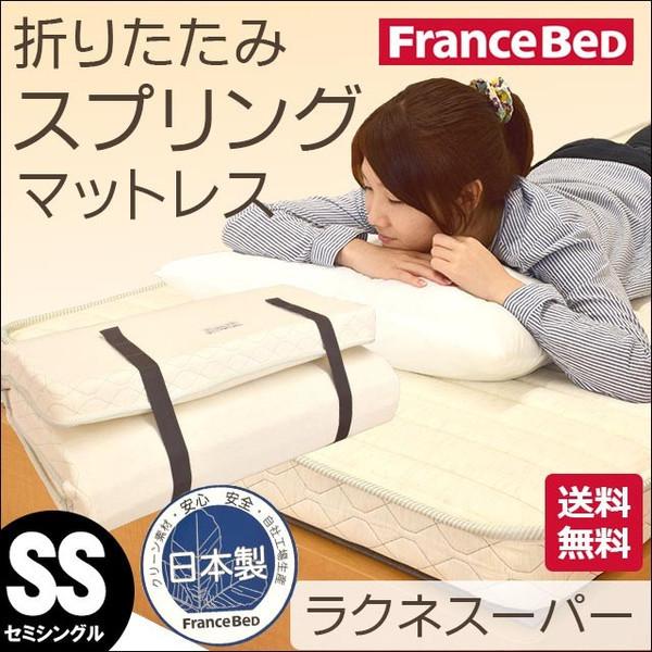 【送料無料】マットレス セミシングル 折りたたみスプリング ラクネスーパー 日本製 フランスベッド〔B-SS39RAKUNE-BE〕