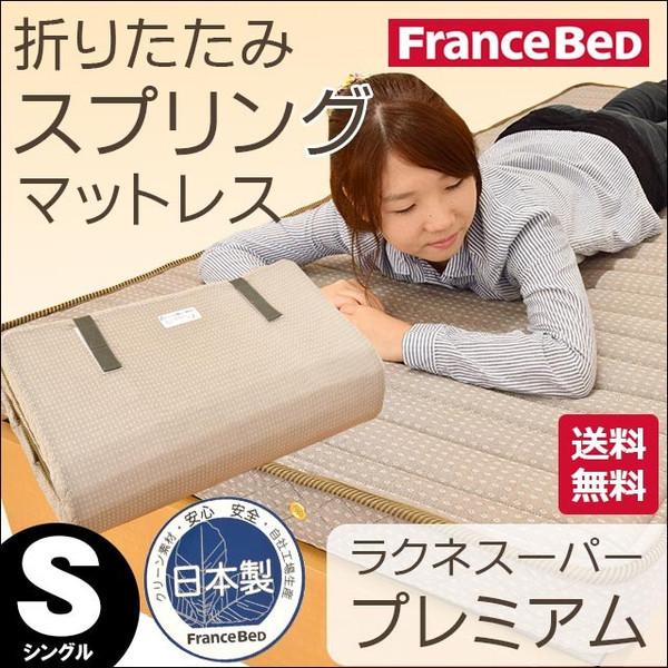 【送料無料】マットレス シングル 折りたたみスプリング ラクネスーパー プレミアム 日本製 フランスベッド 97×195×12cm 【中型便】〔B-S39RAKUNEPRE-BW〕