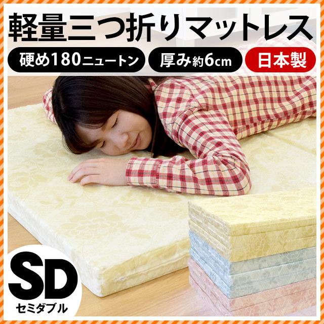 【送料無料】日本製 セミダブル マットレス 3つ折り 厚さ6cm 国産 三つ折り 硬質 マットレス 頭部・腰部・脚部全て180ニュートン セミダブル 6×120×192cm 軽量【大型便S】〔MSD-308H〕