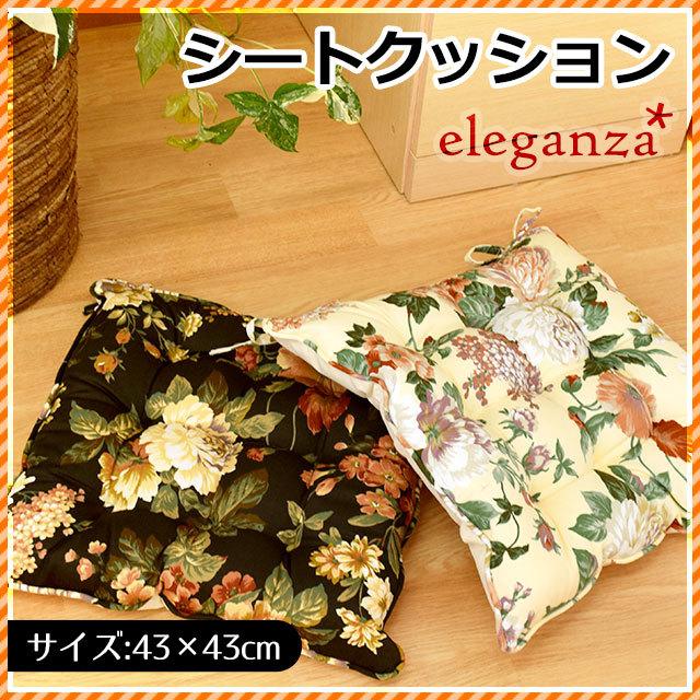 シートクッション 「eleganza/KW1500」 43×43cm 正方形 綿100% 花柄デザイン〔CH-KW15000〕