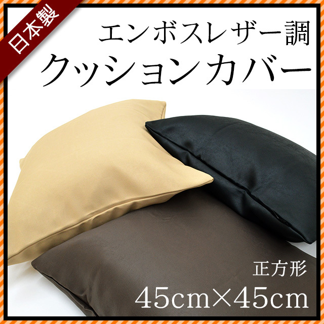 日本製 クッションカバー エンボスレザー調 45cm×45cm レザー ブラック ブラウン ベージュ メリーナイト Merry Night クッション カバー 45×45〔CG-MNS641233-〕