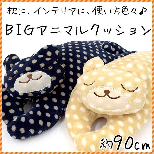 BIGアニマルクッション クマ ドット 全長約90cm 抱き枕 ぬいぐるみ ファンシー〔MSP-31269〕