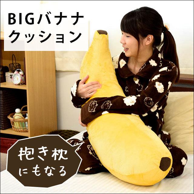 バナナクッション 抱き枕 厚み17cm 長さ85cm 可愛い 枕 足枕 バナナ クッション〔MSP-31522YE〕
