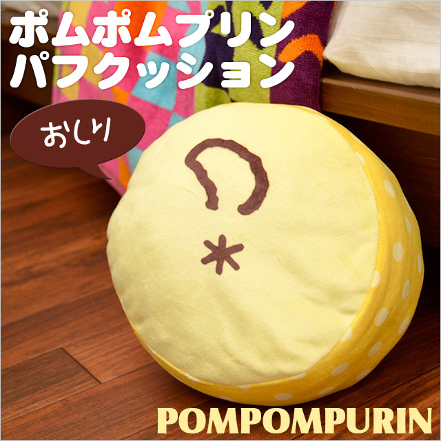 ポムポムプリン パフクッション おしり 直径約20cm サンリオ sanrio キャラクター ポムポムプリン プリン かわいい プレゼント ギフト クッション インテリア〔IH-POM49YE〕