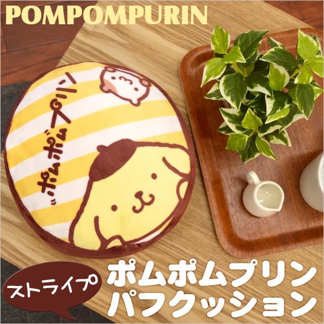 ポムポムプリン パフクッション ストライプ 直径約20cm サンリオ sanrio キャラクター ポムポムプリン プリン かわいい プレゼント ギフト クッション インテリア〔IH-POM32YE〕