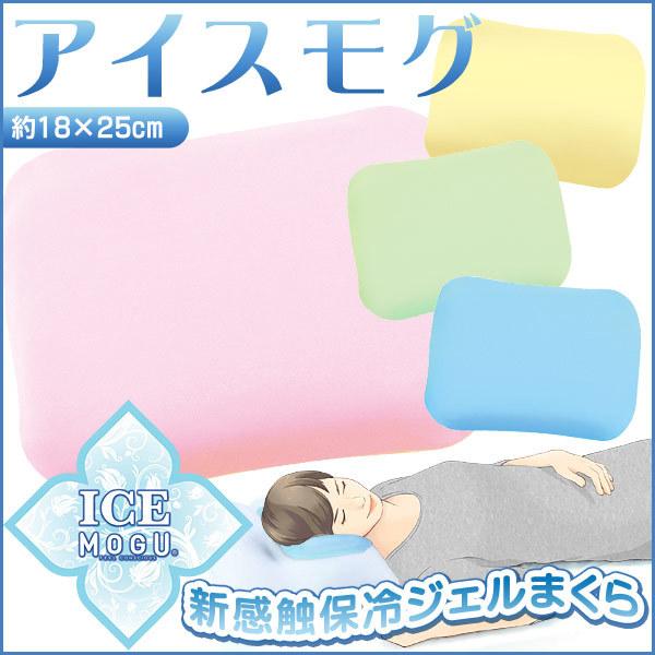 ICE MOGU アイス モグ ビーズ 保冷 ジェル枕 (18×25cm) カバー付き〔ICEMOGUP〕