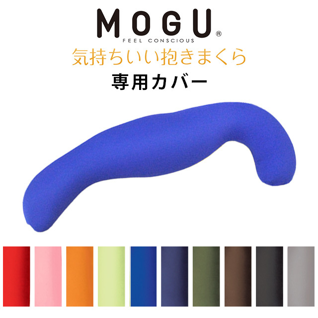 MOGU モグ 抱き枕 カバー 気持ちいい抱き枕 専用 替えカバー〔10I834〕
