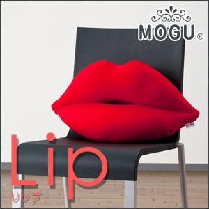MOGU モグ Lip リップ くちびる型 ビーズクッション〔10I83420〕