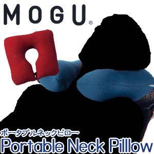 MOGU モグ ポータブル ネックピロー ビーズクッション〔10I-pneck〕