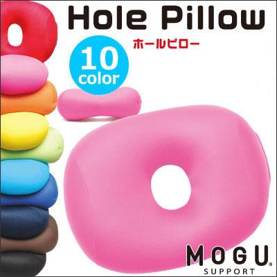 MOGU モグ ビーズクッション ホールピロー 穴あきクッション〔10I-HolePillow〕